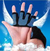運動四指健身瑜伽手套女啞鈴半指男護掌訓練單杠防滑護指單車護腕『小淇嚴選』