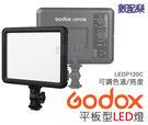 數配樂 Godox 7吋 平板型 LED...