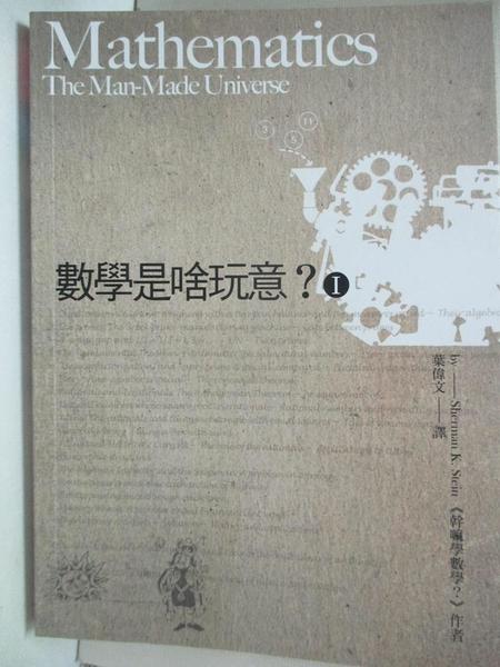【書寶二手書T1/科學_HOG】數學是啥玩意? (I) (改版)_斯坦,  葉偉文