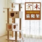 全網熱銷商店 實木貓爬架實木貓窩貓樹貓玩具貓用品貓咪家具貓爬樹