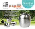 妙管家 304不鏽鋼戶外餐具組(附網袋) HKCP-2016 超值二入