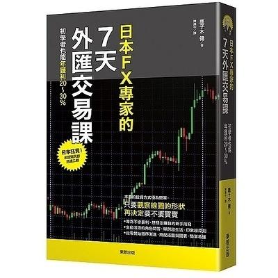 日本FX專家的7天外匯交易課(初學者也能年獲利20~30%)