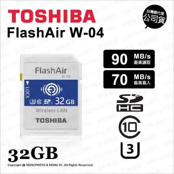 Toshiba FlashAir 32G W04 W-04 class 10 C10 WiFi 記憶卡★可刷卡★薪創數位