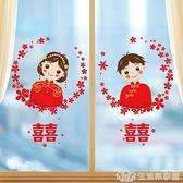 喜字貼紙結婚一套門貼大門喜慶用品紅喜子創意窗貼婚房裝飾玻璃貼 NMS樂事館新品