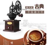 磨豆機 咖啡磨豆機手動超省力復古家用手磨粉碎機鑄鐵大手輪咖啡豆研磨機【中秋節】