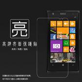 ◆亮面螢幕保護貼 NOKIA Lumia 1020 保護貼 軟性 高清 亮貼 亮面貼 保護膜 手機膜