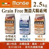 *WANG*Monge《Grain Free無榖犬糧-小型成犬鴨肉 成犬鯷魚 成犬鴨肉》2.5kg/包 犬適用