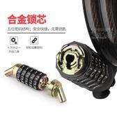 山地車自行車鎖 密碼鎖防盜鎖公路鋼纜鎖固定單車裝備配件  JL516『科炫3C』