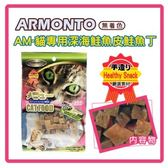【AM】貓專用深海鮭魚皮鮭魚丁60g*3包組(D952B07-1)