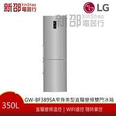 *新家電錧*【GW-BF389SA】WiFi直驅變頻上下門冰箱 晶鑽格紋銀 / 343L