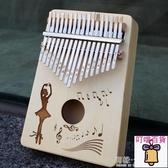 便攜式17音拇指琴kalinba卡林巴琴樂器定音手撥琴成人初學者入門 叮噹百貨