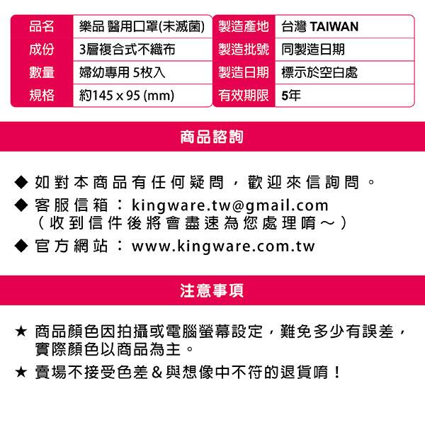 【樂品】婦幼醫用口罩 5枚-粉紅 三層式 台灣製 拋棄式口罩