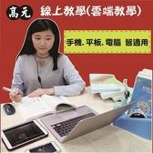 高元 食品所全修課程(110行動版)