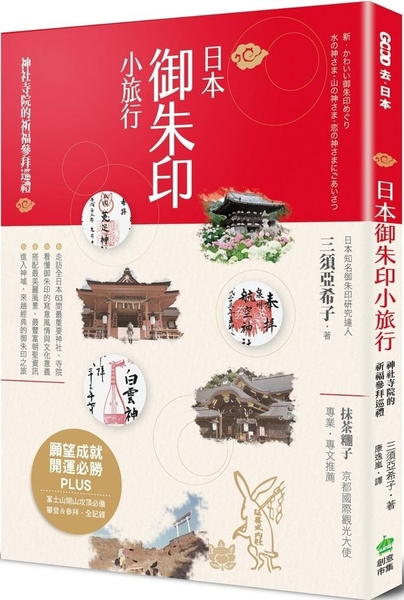日本御朱印小旅行:神社寺院的祈福參拜巡禮