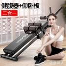 多功能仰臥起坐健身器材家用女鍛煉運動健腹器懶人仰臥板健腹機 LJ5213【極致男人】