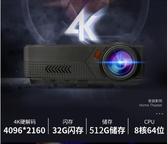 投影儀 2020新款4K超高清投影儀智能電視1080p墻投手機一體機便攜小型wifi迷你投影機 霓裳細軟
