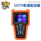 精準儀錶旗艦店 視頻監控儀 工程寶 監視器 保全系統 錄影裝置 CCTV影像監控 模擬監視器 MET-CCTV+S