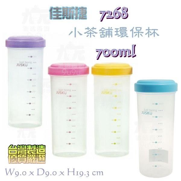 【九元生活百貨】佳斯捷 7268 小茶舖環保杯/700ml 密封杯