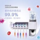 牙刷架擠牙膏器 紫外線牙刷消毒殺菌器 懶人牙膏擠壓器 元旦狂歡購