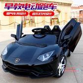 電動跑車 嬰兒童電動車四輪遙控寶寶童車玩具車可坐小孩搖擺汽車剪刀門跑車T 3色