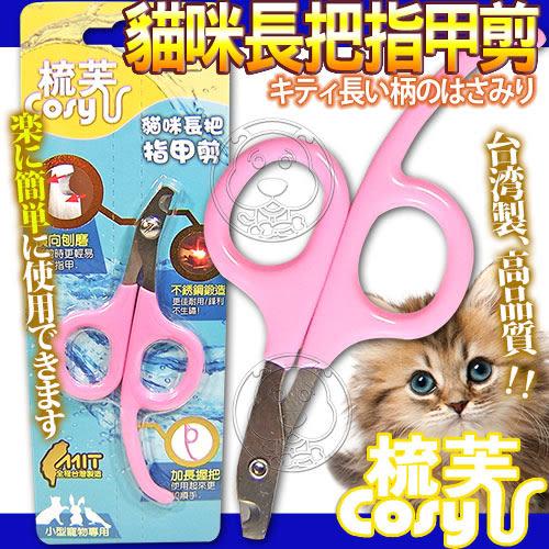 【培菓平價寵物網】 Cory《梳芙》JJ-SF-016貓咪長把指甲剪