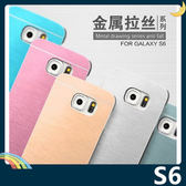 三星 Galaxy S6 金屬拉絲手機殼 PC硬殼 MOTOMO 糖果色髮絲紋 保護套 手機套 背殼 外殼