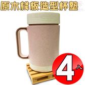 金德恩 台灣製造 四入組工業風檜木棧板造型杯墊/顏色隨機隨機