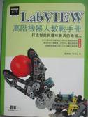 【書寶二手書T1/電腦_ZBX】LabVIEW高階機器人教戰手冊-打造智能與趣味兼具的機器人_CAVE教育團隊