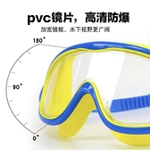 護目鏡 兒童護目鏡騎車擋風鏡防風沙防塵防霧保護眼睛眼罩打水仗游泳眼鏡 歐歐