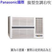 好禮送★【Panasonic國際】6-8坪右吹變頻冷暖窗型冷氣CW-N40HA2