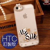 HTC U11 EYEs Plus A9s X10 Desire One 830 Pro 斑馬貼鑽 動物 手機殼 水鑽殼 保護殼 訂做殼