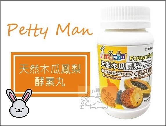 ☆寵愛家☆ Petty Man 天然木瓜鳳梨酵素丸100錠