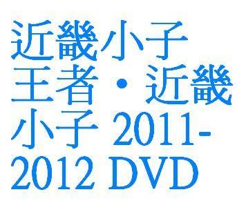 近畿小子 王者‧近畿小子 2011-2012 普通版DVD KinKi Kids King‧KinKi Kids Time Swan Song MC