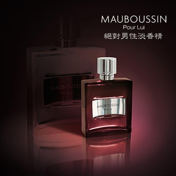 MAUBOUSSIN Pour Lui 夢寶星絕對男性淡香精 50ml【Emily 艾美麗】