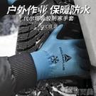 勞保手套 代爾塔防凍男女冬季防寒保暖摩托車電動車騎行加厚防低溫 简而美