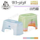 【九元生活百貨】BI-5638 小方椅 矮凳 塑膠椅 台灣製