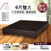 IHouse 經濟型強化6分硬床座/床底/床架-雙大6尺
