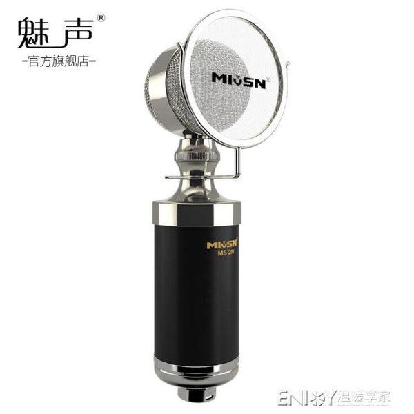 MS-2小奶瓶電容麥克風網路錄音K歌電腦喊麥直播設備igo 溫暖享家