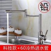 廚房水龍頭冷熱 304不銹鋼水龍頭 洗菜盆水槽龍頭旋轉比全銅好(304科技款帶60cm管)