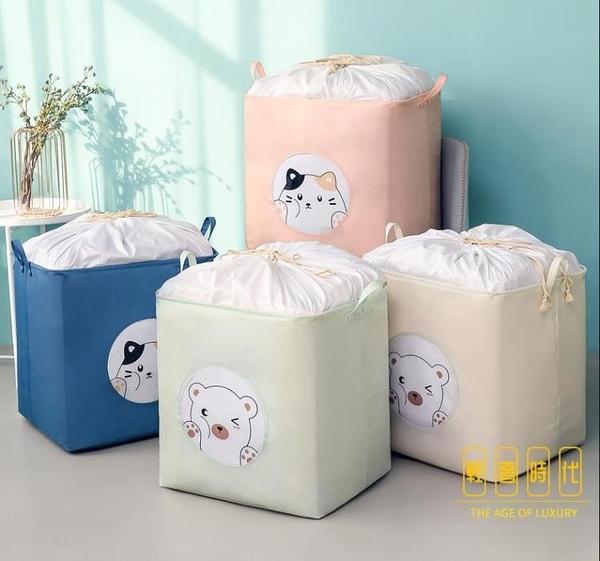 家用衣物收納袋子整理衣服搬家打包袋棉被子加厚收納箱【輕奢時代】