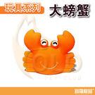 玩具-大螃蟹【寶羅寵品】