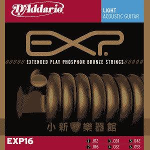 【木吉他弦】Daddario EXP16頂級磷青銅包覆民謠弦(12-53) EXP-16