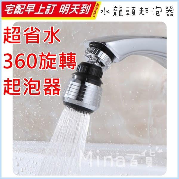 ✿mina百貨✿ 360度旋轉兩段式水龍頭起泡器 節水器 過濾網嘴 防濺出水嘴 節省50%【F0220】