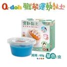 【Q-doh】運動黏土 60g (藍色-硬)
