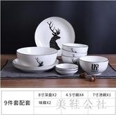 日式北歐ins餐具套裝家用盤碗碟陶瓷碗筷盤子簡約吃飯碗 aj15178【美鞋公社】