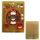 銅製 文殊九宮八卦隨身護身卡(大)