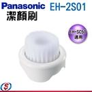 【信源電器】 國際牌Panasonic 潔顏刷 EH-2S01-W (適用EH-SC50)