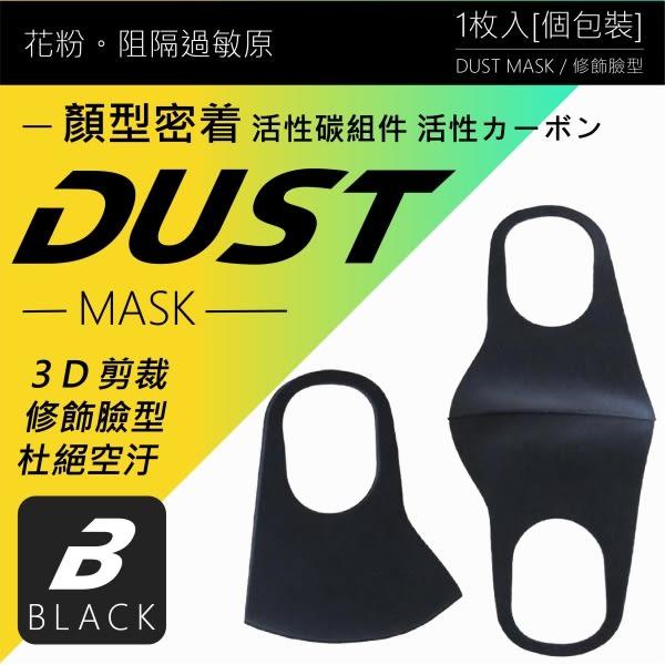 【coni shop】防霧霾立體剪裁口罩 PM2.5 小臉 可水洗口罩 防花粉口罩 防螨 黑色 彈性 環保 同款 口罩