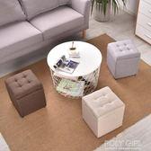 收納凳 收納凳子多功能儲物凳家用凳子簡約沙發凳成人現代時尚客廳小板凳ATF限時下殺95折