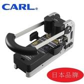 日本 CARL 兩孔 強力 打孔機 /台 HD-530N